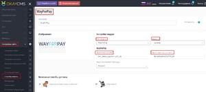 Платежный модуль WayForPay