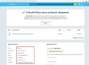 Автоматическая регистрация пользователя