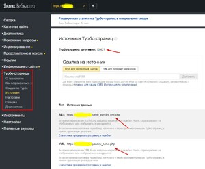Турбо-страницы Яндекс (turbo-yandex)