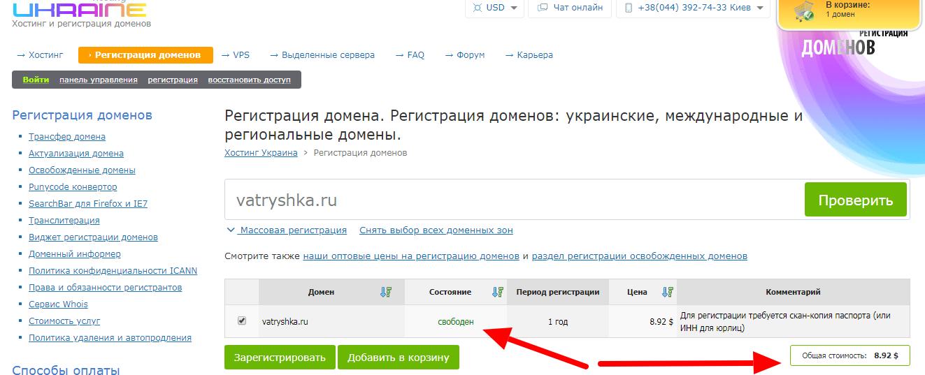 регистрация доменов nic ru