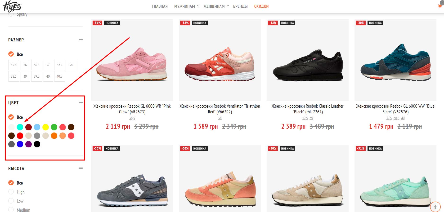 Как сделать интернет магазин обуви компания россия авиакомпания официальный сайт отзывы